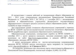 page20125-pismo_do_o_fgos_spoo.jpg