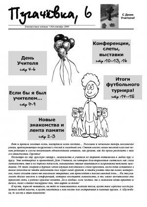 pug6776-pug6776-oblozhka.jpg