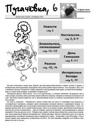 pug8288-Oblozhka_2.jpg