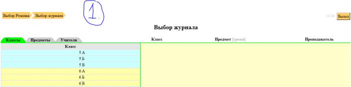 Выбор предметной страницы для работы (в начале года)  1