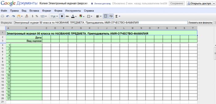 Система отобразит новую таблицу с шаблоном электронного журнала, где необходимо