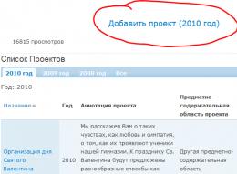 news9170-stranica_dobavit_proekt.png